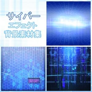エフェクト背景素材集 (エフェクトセット02 サイバー)