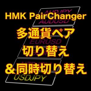 HMK PairChanger  V3(多通貨ペア切り替えボタン)