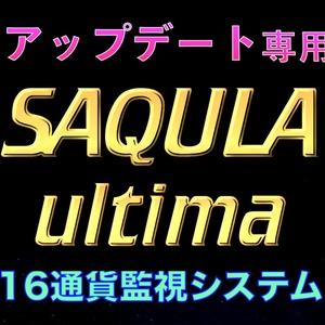 【SAQURA premium ➡︎ SAQULA Ultimaへアップデート】アップデート専用(SAQURA premiumユーザーのみ購入可能)