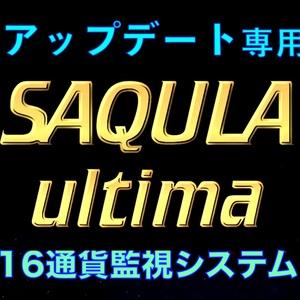 【New System SAQURA plus ➡︎ SAQULA Ultimaへアップデート】アップデート専用(New System SAQURA plusユーザーのみ購入可能)