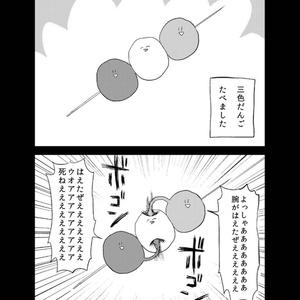 体重漫画解説本