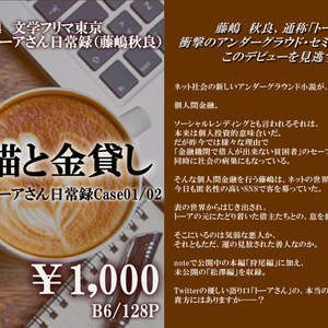 黒猫と金貸し〜トーアさん日常録 Case01/02〜
