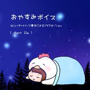 おやすみボイス short 11分