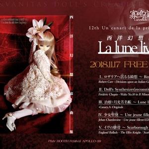 【FREE】西洋幻想寡曲集 La lune livre d'or