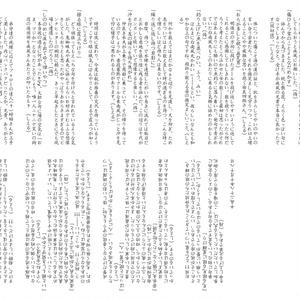 水軍連歌(解説入り・懐紙風)