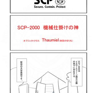 SCPをざっくり紹介vol.4