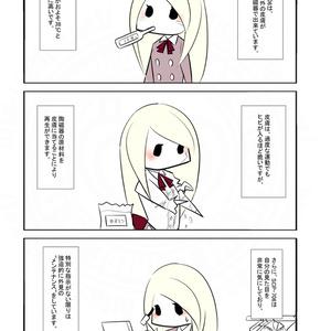 SCPをざっくり紹介 vol.5