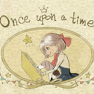 Once upon a time ~「むかしむかし」から始まる物語~