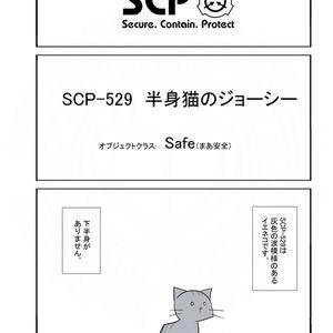 SCPをざっくり紹介vol.3