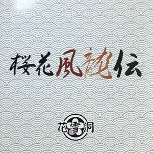 桜花風龍伝(新)