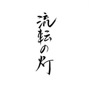 流転ノ灯-ルテンノアカシ-