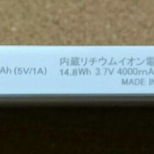 予約商品モバイルバッテリー