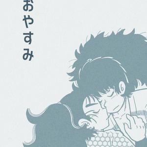 おやすみ【土井尊】