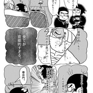 【諸雑ギャグ】KOSOK