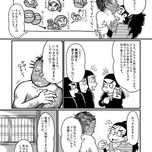 【雑諸/ギャグ】夕まずめ