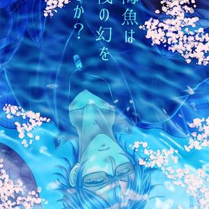 深海魚は花筏の幻を視るか?
