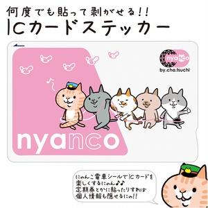 にゃんこICカードステッカー(ピンク)