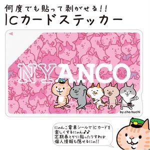 にゃんこICカードステッカー(ピンク②)