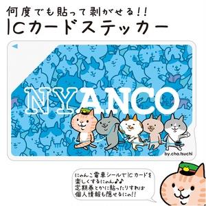 にゃんこICカードステッカー(ブルー②)