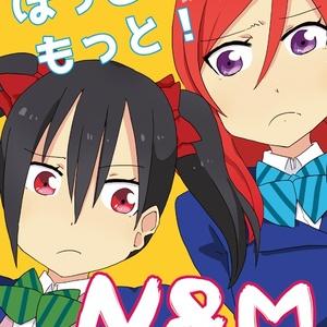 ほっと!もっと!N&M