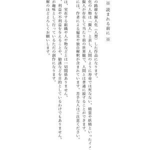 或る日々の話‐東海道新幹線の場合‐