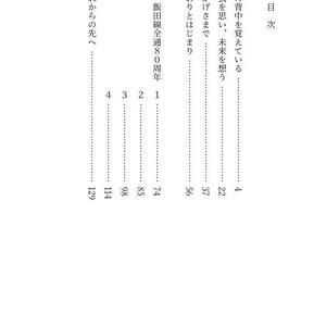 DL版:東海路線鉄擬再録集