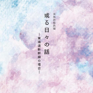 DL版:或る日々の話‐東海道新幹線の場合‐