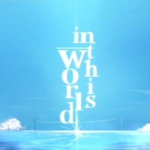 in this world(DL版)