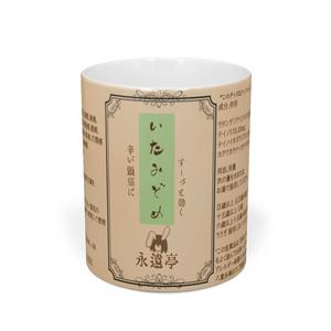 東方project 永遠亭 お薬瓶ステッカー風マグカップ