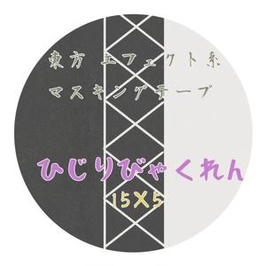 東方 聖白蓮 巻物風マスキングテープ