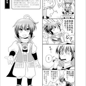 九州雑録04