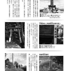 【冊子】中世阿蘇大宮司家と宝刀蛍丸