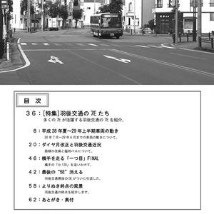 羽後交通で行こう 平成29年夏