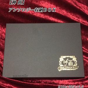 エルヴィン<献花>アンソロジー【神曲】+小冊子(箔押BOXセット)