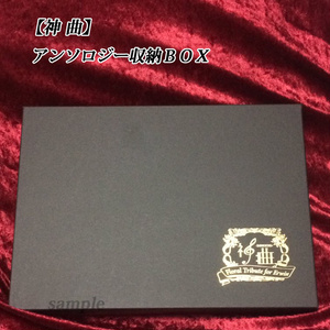 神曲BOXのみ(アンソロなし・BOX+小冊子+ピンバッジ+葉書型うちわ)