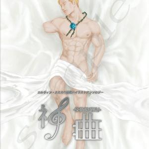 エルヴィン<献花>アンソロジー【神曲】(アンソロのみ単体)