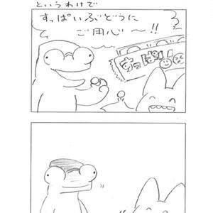 【日常の話四コマ漫画】はじかみ