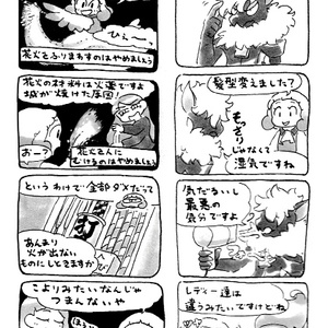 【A5/4コマ漫画】snooze 4