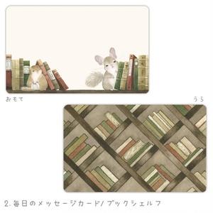 毎日のメッセージカード