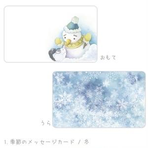 季節のメッセージカード(旧仕様)