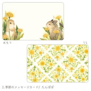 季節のメッセージカード(新仕様)
