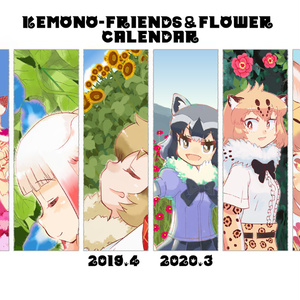 KEMONO-FRIENDS&FLOWER CALENDAR