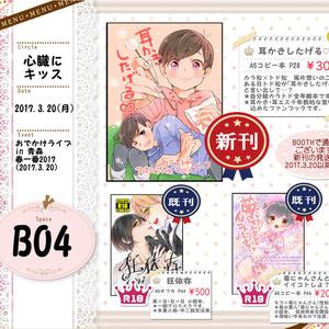 菊にゃんさん・L版イラストカード