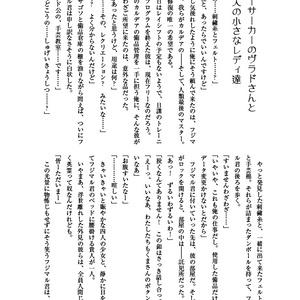 カルデア職員の藤丸立香観察記録