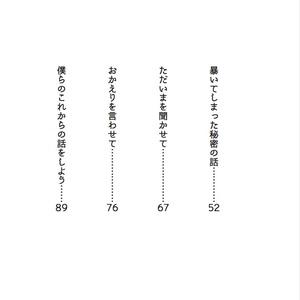 【夏コミ新刊】洗濯物探してたら白いの拾った 小説版 下