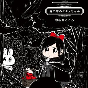 森の中のケモノちゃん-Episode1