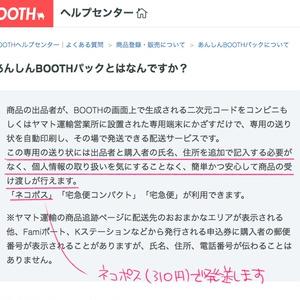 「あんしんBOOTHパック」振り分け用アイテム