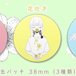 奇病モチーフ 缶バッチ(3種)