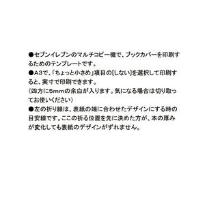 A3用紙用ブックカバーテンプレート(psd)