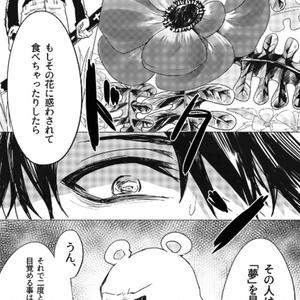 しあわせな夢 コラロ新刊(ノベルティ付き)